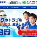 東京都の水道屋・水道業者の比較ランキング!おすすめはコレだ